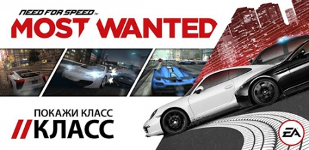 Need for Speed™ Most Wanted - v.1.0.4.6